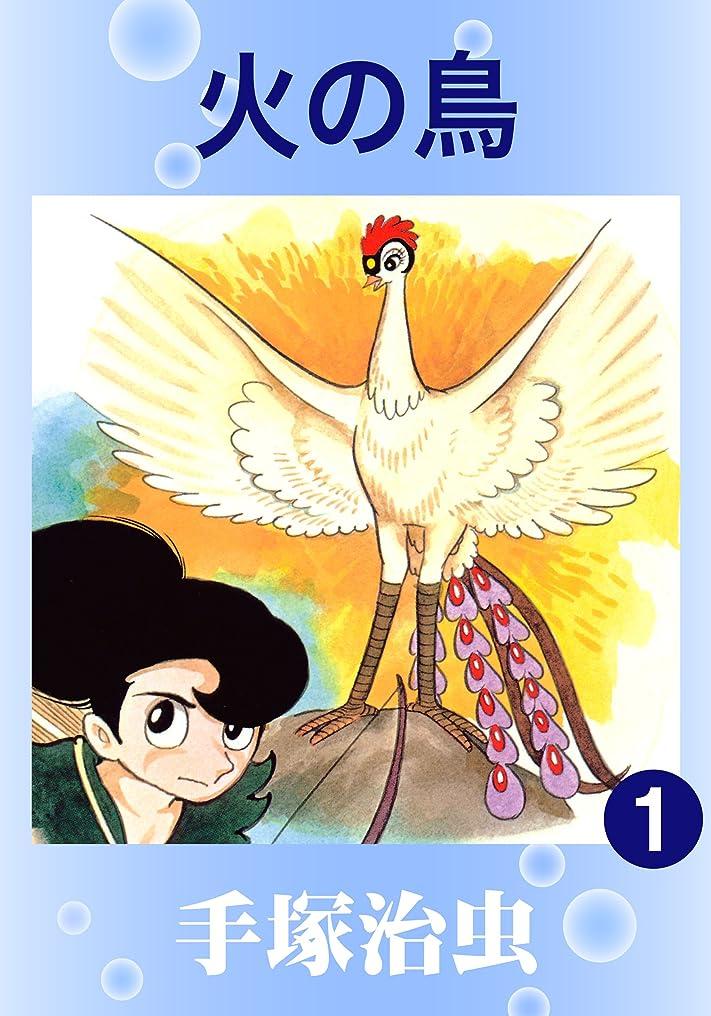 暴力的な食事懸念火の鳥 1