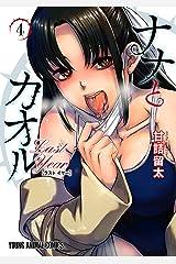 ナナとカオル Last Year 4 (ヤングアニマルコミックス) Kindle版