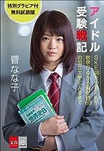 表紙: アイドル受験戦記 SKE48をやめた私が数学0点から偏差値69の国立大学に入るまで グラビア付無料試読版【文春e-Books】 | 菅 なな子