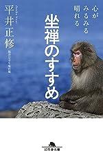 表紙: 心がみるみる晴れる 坐禅のすすめ (幻冬舎文庫)   平井正修