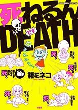 表紙: 死ねるんDEATH (バンブーコミックス エッセイセレクション) | 箱ミネコ