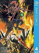 表紙: Γ―ガンマ― 4 (ジャンプコミックスDIGITAL)   荻野純