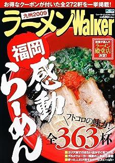 ラーメンWalker九州 2009 61802-33 (ウォーカームック 132)