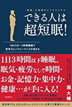 表紙: できる人は超短眠! | 堀大輔