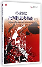 Beyond Feelings: A Guide to Critical Thinking (Chinese Edition)
