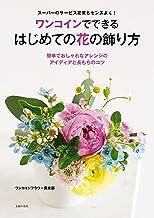 表紙: ワンコインでできる はじめての花の飾り方   ワンコインフラワー倶楽部