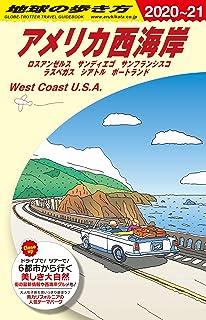 B02 地球の歩き方 アメリカ西海岸 2020~2021 ロスアンゼルス サンディエゴ サンフランシスコ ラスベガス シアトル ポートランド