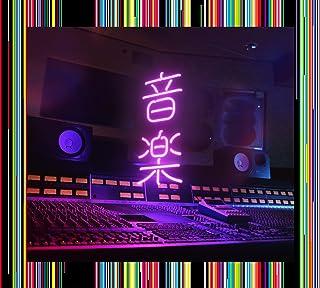 [Album] 東京事変 (Tokyo Jihen) – 音楽 [FLAC 24bit + MP3 320 / WEB]