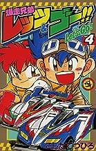 表紙: 爆走兄弟レッツ&ゴー!!(4) (てんとう虫コミックス) | こしたてつひろ