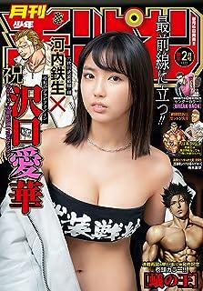 月刊少年チャンピオン2021年2月号 [雑誌]