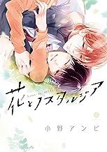表紙: 花とノスタルジア【イラスト特典付】 (gateauコミックス)   小野 アンビ