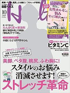 日経ヘルス 2019年10月号 [雑誌]