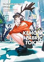 表紙: KEMONO FABRIC TOKYO モグモ Artworks   HISADAKE