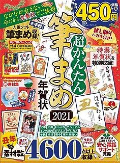 超かんたん筆まめ年賀状2021 (100%ムックシリーズ)