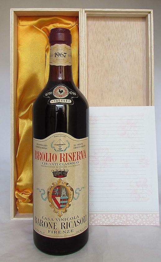 Chianti Classico Riserva Brolio 1967 Barone Ricasoli キャンティ クラシコ リゼルヴァ ブロリオ 1967 バローネ リカーゾリ [並行輸入品]