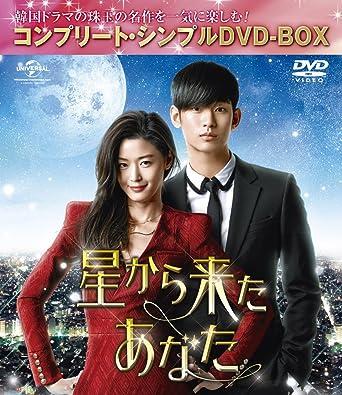 星から来たあなた (コンプリート・シンプルDVD-BOX5,000円シリーズ)(期間限定生産)