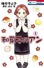 表紙: 和菓子のアン 1 (花とゆめコミックス) | 猪狩そよ子