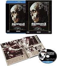 The Evil Dead II, Universal Commemorative Reprinted Version (Blu-ray)