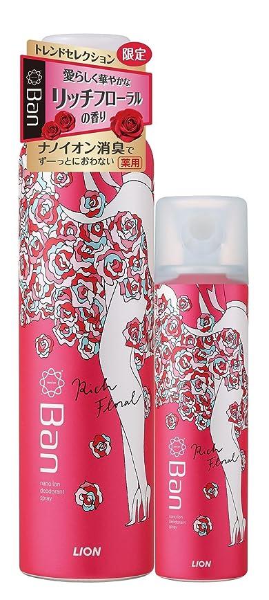吸収耕すゆりBan デオドラントパウダースプレー リッチフローラルの香り ペアセール品 135g+45g (医薬部外品)