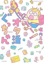 表紙: オタ活ぐっちゃん (バンブーコミックス すくパラセレクション) | 堀内三佳