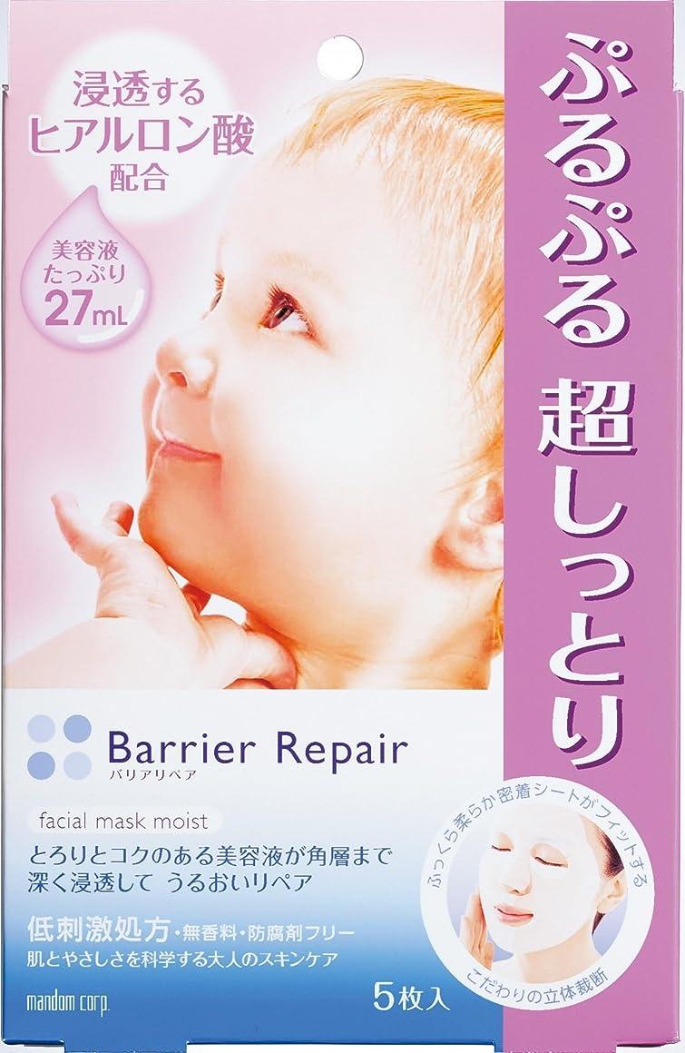 熱意落胆する共和国Barrier Repair (バリアリペア) シートマスク (ヒアルロン酸)  ぷるぷる超しっとりタイプ 5枚