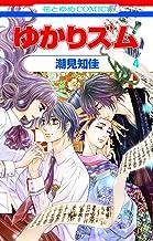 表紙: ゆかりズム 4 (花とゆめコミックス) | 潮見知佳