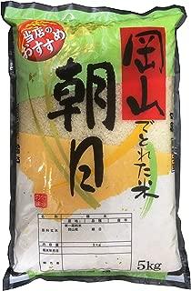 【精米,新米】岡山県産 白米 「朝日米」 5kg 令和元年産