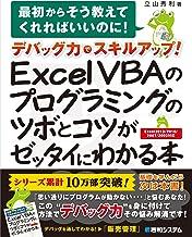 表紙: デバッグ力でスキルアップ! Excel VBAのプログラミングのツボとコツがゼッタイにわかる本 | 立山秀利