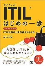 表紙: ITIL はじめの一歩 スッキリわかるITILの基本と業務改善のしくみ | 最上 千佳子