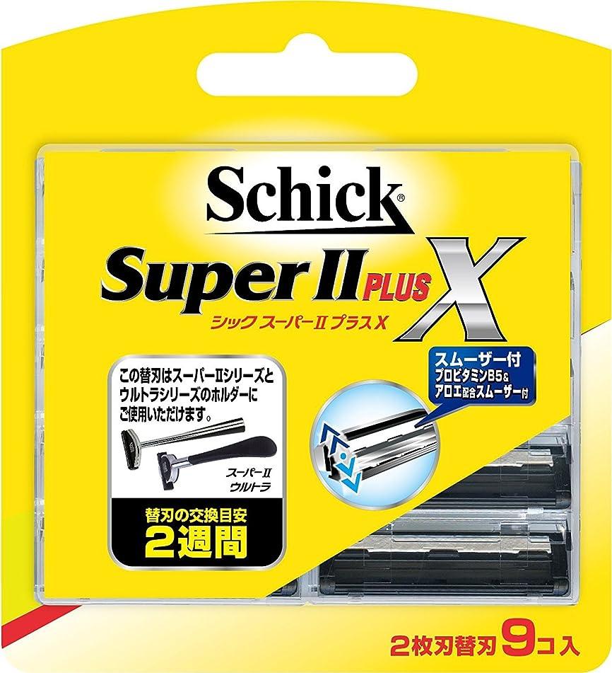電子バング尽きるシック Schick スーパーIIプラスX 2枚刃 替刃 (9コ入) ×12個