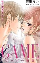 表紙: Love Jossie GAME~スーツの隙間~ story20 | 西形まい