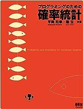 表紙: プログラミングのための確率統計 | 平岡和幸