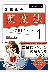 大学入試問題集 関正生の英文法ポラリス[1 標準レベル] Kindle版