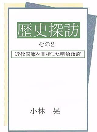 Touring the Japanese history-book 2: Meiji government efforts at dawn of Modern Japan (Japanese Edition)
