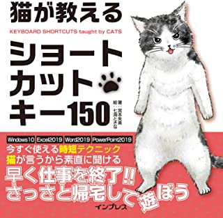 猫が教えるショートカットキー150
