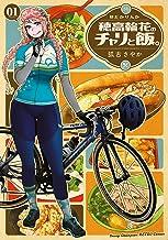 表紙: 穂高輪花のチャリと飯。 1 (ヤングチャンピオン烈コミックス) | 狐古さやか