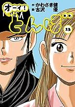 表紙: オーイ! とんぼ 第13巻 (ゴルフダイジェストコミックス) | 古沢優