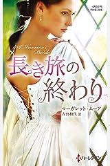 長き旅の終わり (ハーレクイン・ヒストリカル・スペシャル) Kindle版