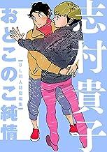 表紙: おとこのこ純情 BL同人誌短編集 (from RED) | 志村貴子