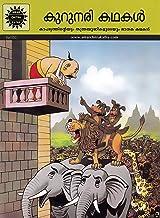 Jackal stories Malyalam (Malayalam Edition)