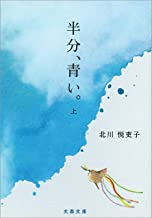 表紙: 半分、青い。 上 (文春文庫) | 北川 悦吏子