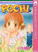 POCHI (りぼんマスコットコミックスDIGITAL)