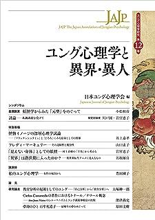 ユング心理学と異界・異人 (ユング心理学研究 第12巻)