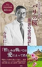 表紙: バリの桜 三浦襄の愛情物語 | 今井仁