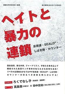 ヘイトと暴力の連鎖 反原連-SEALDs-しばき隊-カウンター (紙の爆弾2016年7月号増刊)...