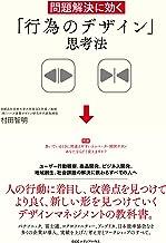 表紙: 問題解決に効く 「行為のデザイン」思考法 | 村田 智明