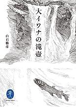 表紙: ヤマケイ文庫 大イワナの滝壺 | 白石 勝彦