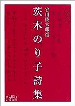 表紙: 茨木のり子詩集 (岩波文庫) | 谷川 俊太郎