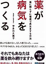 表紙: 薬が病気をつくる ~薬に頼らずに健康で長生きする方法   宇多川久美子