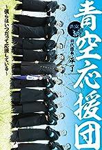 表紙: 青空応援団~僕らはいつだって応援している~ (扶桑社BOOKS) | 平 了